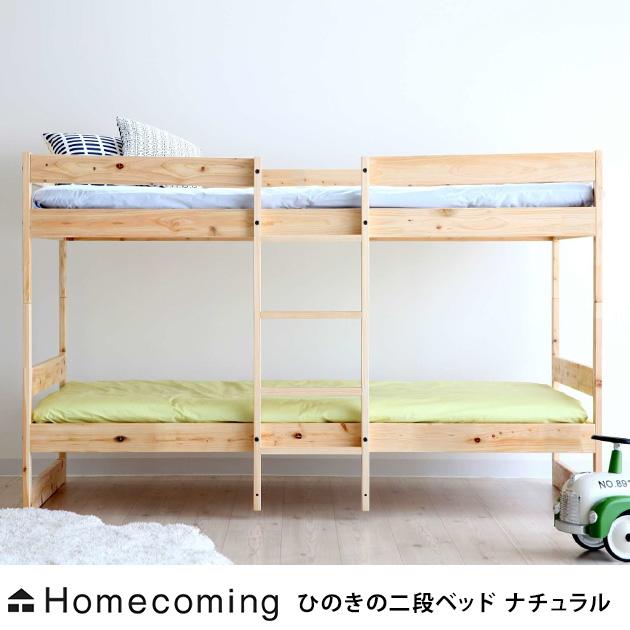 二段ベッド,ひのき,すのこベッド,ナチュラル