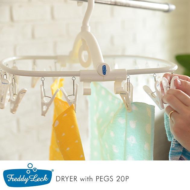 フレディレック,洗濯ハンガー,20ピンチ