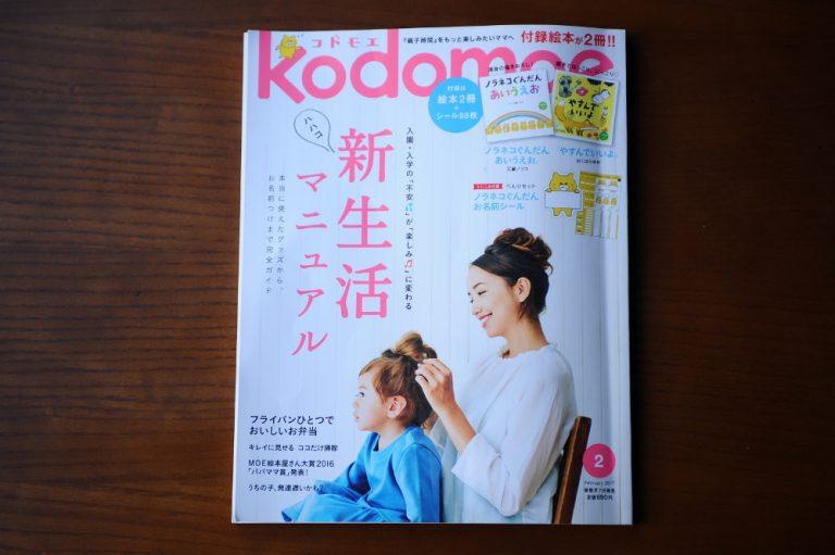 kodomoe(コドモエ)2月号(2017年1月7日発売)