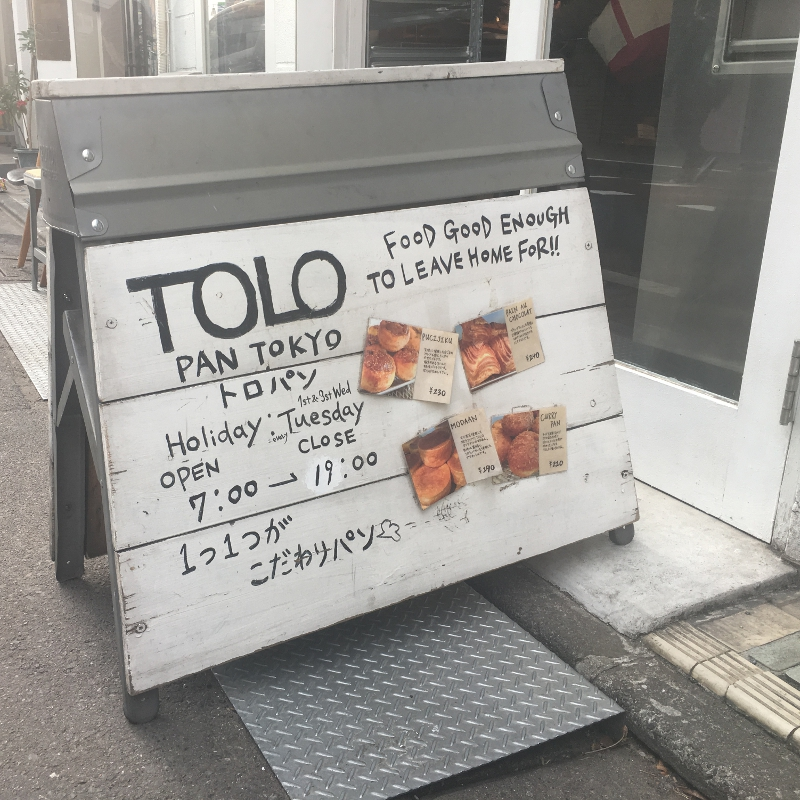 TOLO PAN TOKYO トロパントウキョウ 看板