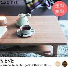ローテーブル 木製 無垢 SIEVE