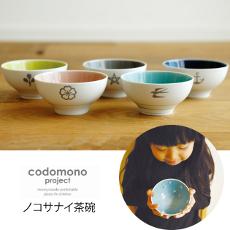 ノコサナイ茶碗 こどもと暮らし 出産祝い