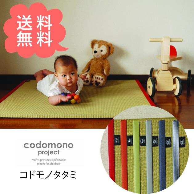 codomono project コドモノプロジェクト コドモノタタミ
