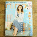 nina's11月号表紙
