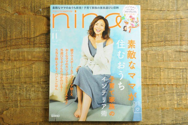 nina's(ニナーズ)11月号(2017年10月7日発売)
