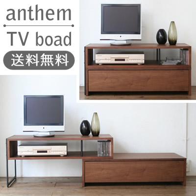 anthem アンセム テレビボード