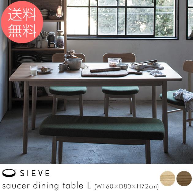 SIEVE シーヴ ソーサー ダイニングテーブル L