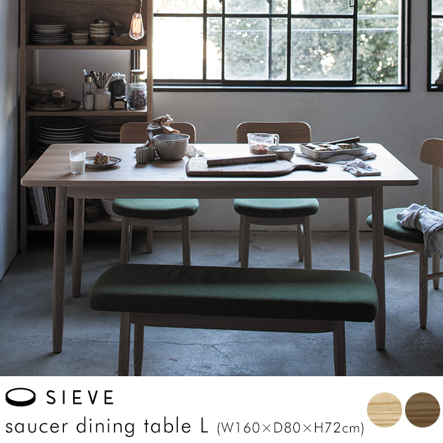 SIEVE シーヴ saucer dining table