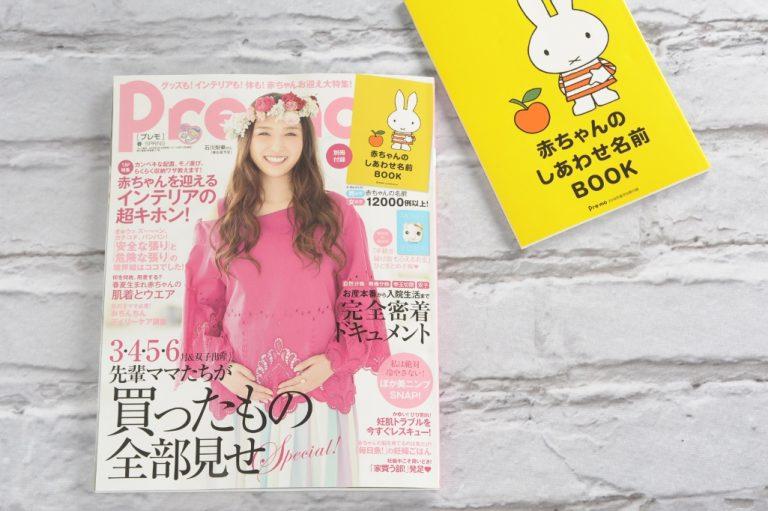 Pre-mo(プレモ)春号(2018年1月15日発売)