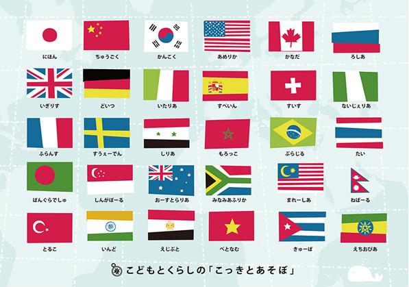 国旗で遊ぼう