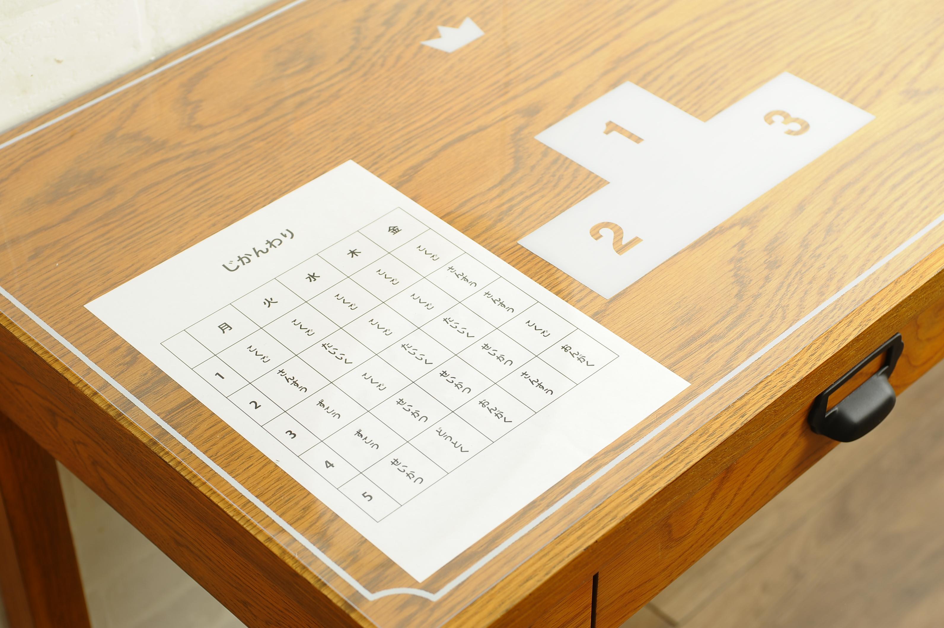デスクマットに時間割り表をはさむ