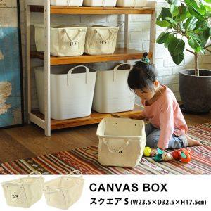 こどもと暮らし 布製キャンバスボックス