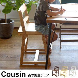 こどもと暮らしオリジナルの、座面と足置きの高さが調整できる木製チェア