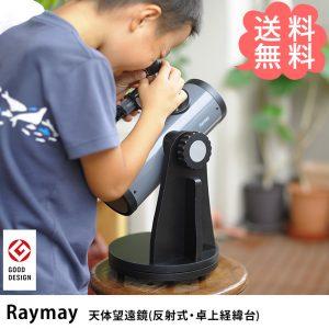 Raymay レイメイ 天体望遠鏡(反射式・卓上経緯台)