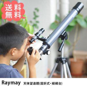 Raymay レイメイ 天体望遠鏡(屈折式・経緯台)