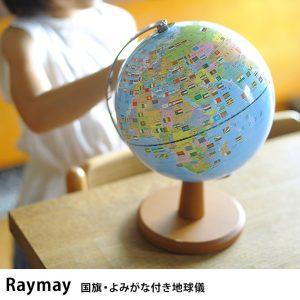 Raymay レイメイ 国旗・よみがな付き地球儀