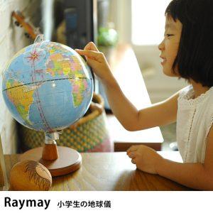 Raymay レイメイ 小学生の地球儀