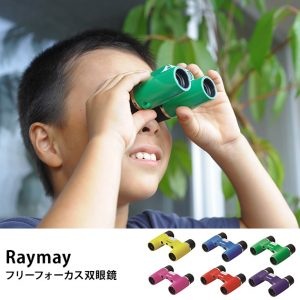 Raymay レイメイ フリーフォーカス双眼鏡
