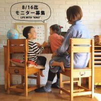 子供家具モニター募集
