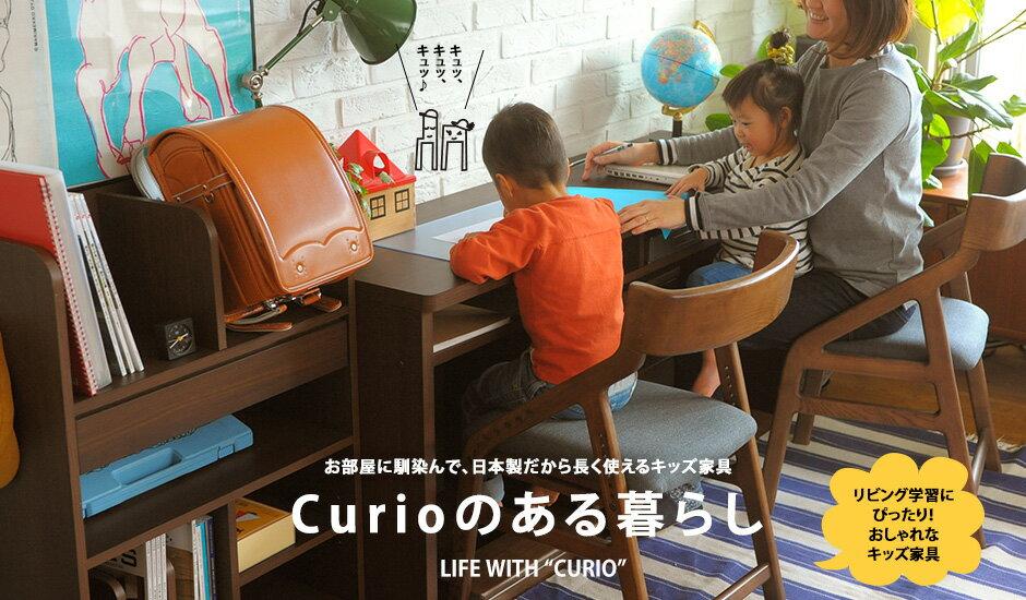 国産完成品のキッズ家具curio