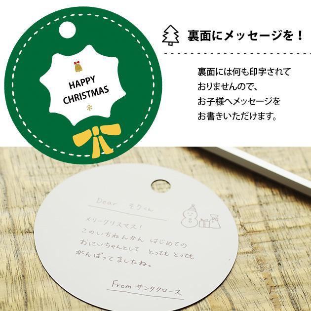 サンタさんからのメッセージカード