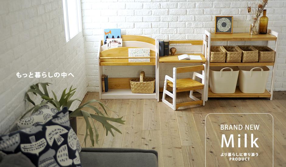 暮らしに寄り添うキッズ家具