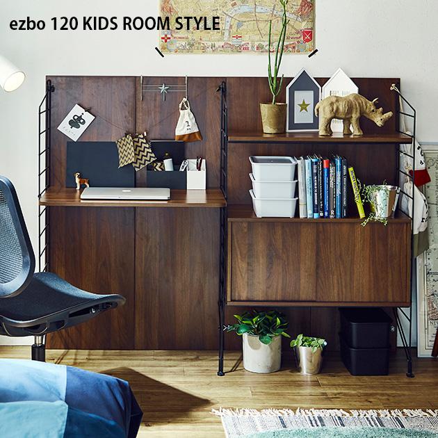 ezbo イジボ120 KIDS ROOM STYLE