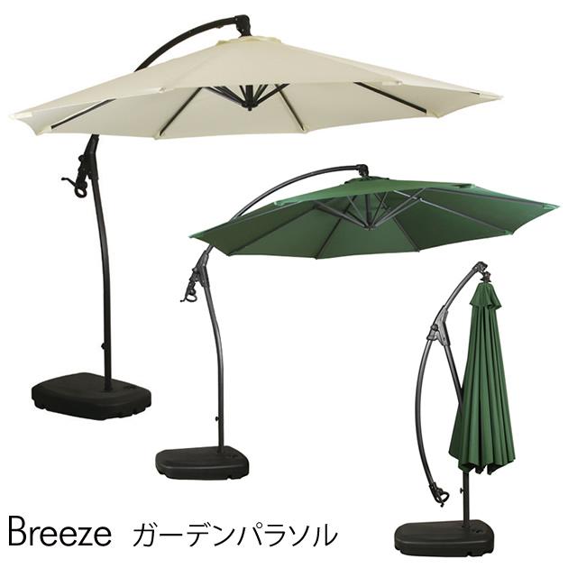 Breeze ガーデンパラソル