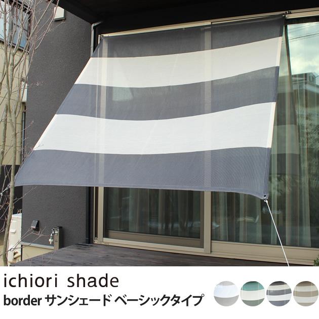 ichiori shade イチオリシェード サンシェード border