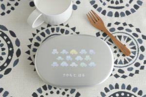 kimochiシリーズのアルミお弁当箱ができました!