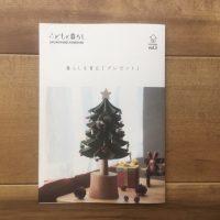 暮らしを育む「プレゼント」