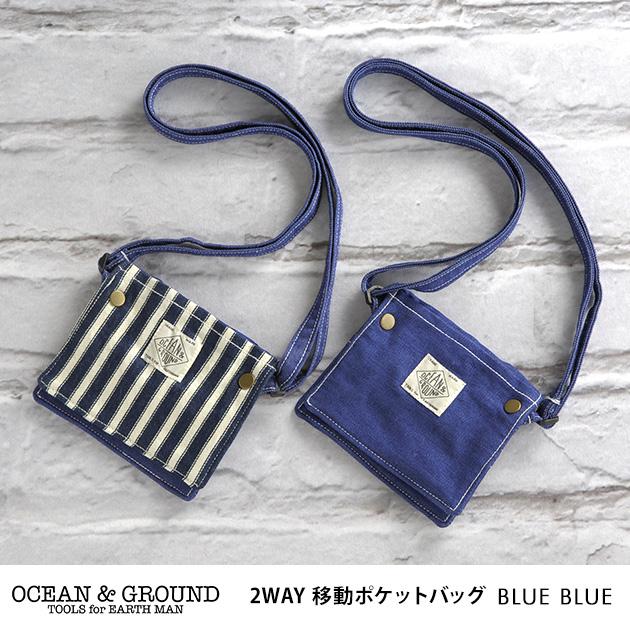 OCEAN&GROUND オーシャンアンドグラウンド 2WAY 移動ポケットバッグ BLUE BLUE