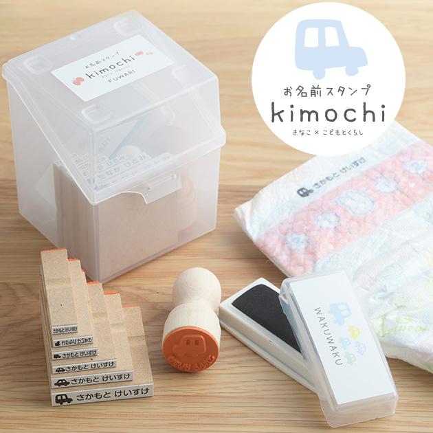 きなこ×こどもと暮らしお名前スタンプセット kimochiシリーズ