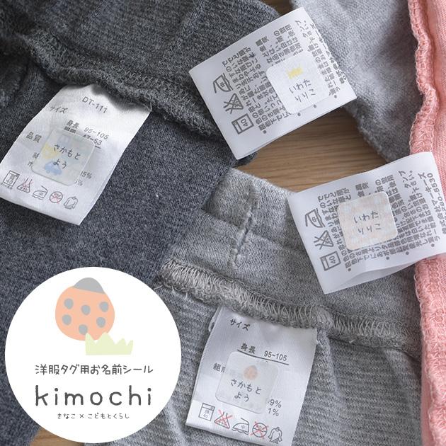 きなこ×こどもと暮らし洋服タグに貼るお名前シールセット kimochiシリーズ