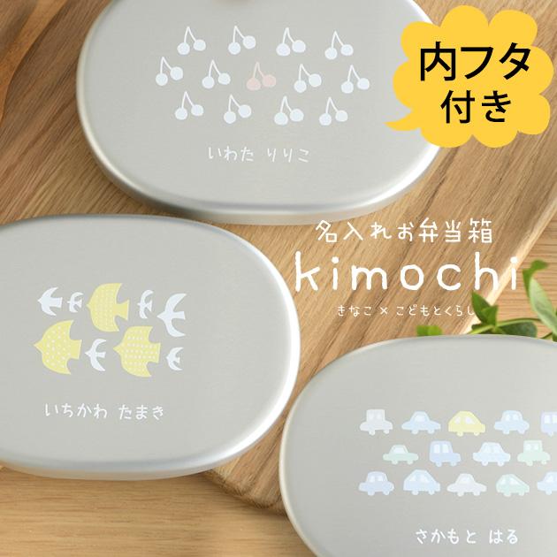 きなこ×こどもと暮らし名入れお弁当箱 (内フタ付) kimochiシリーズ