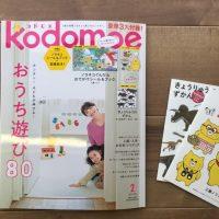 kodomoe(コドモエ)2月号にこどもと暮らしのお弁当箱が掲載されました。