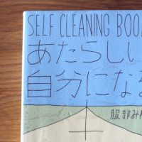 SELF CLEANING BOOK あたらしい自分になる本 服部みれい