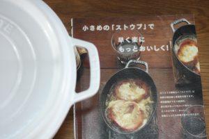 小さめの「ストウブ」で早く楽にもっとおいしく! 今泉久美
