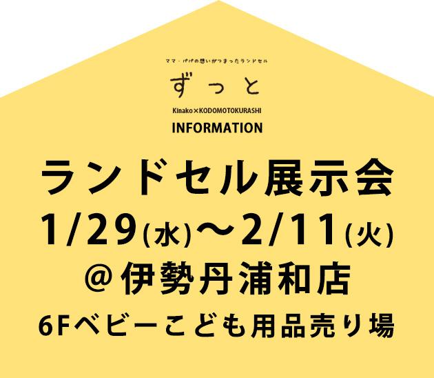 伊勢丹浦和店にて「ずっと」ランドセルの展示会を行います