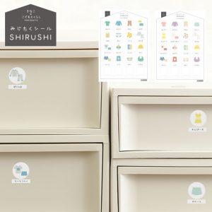 きなこ×こどもと暮らし みじたくシール SHIRUSHIシリーズ