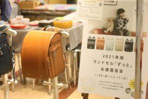 伊勢丹浦和店でも開催中!ずっとランドセルをシェアしよう!キャンペーン