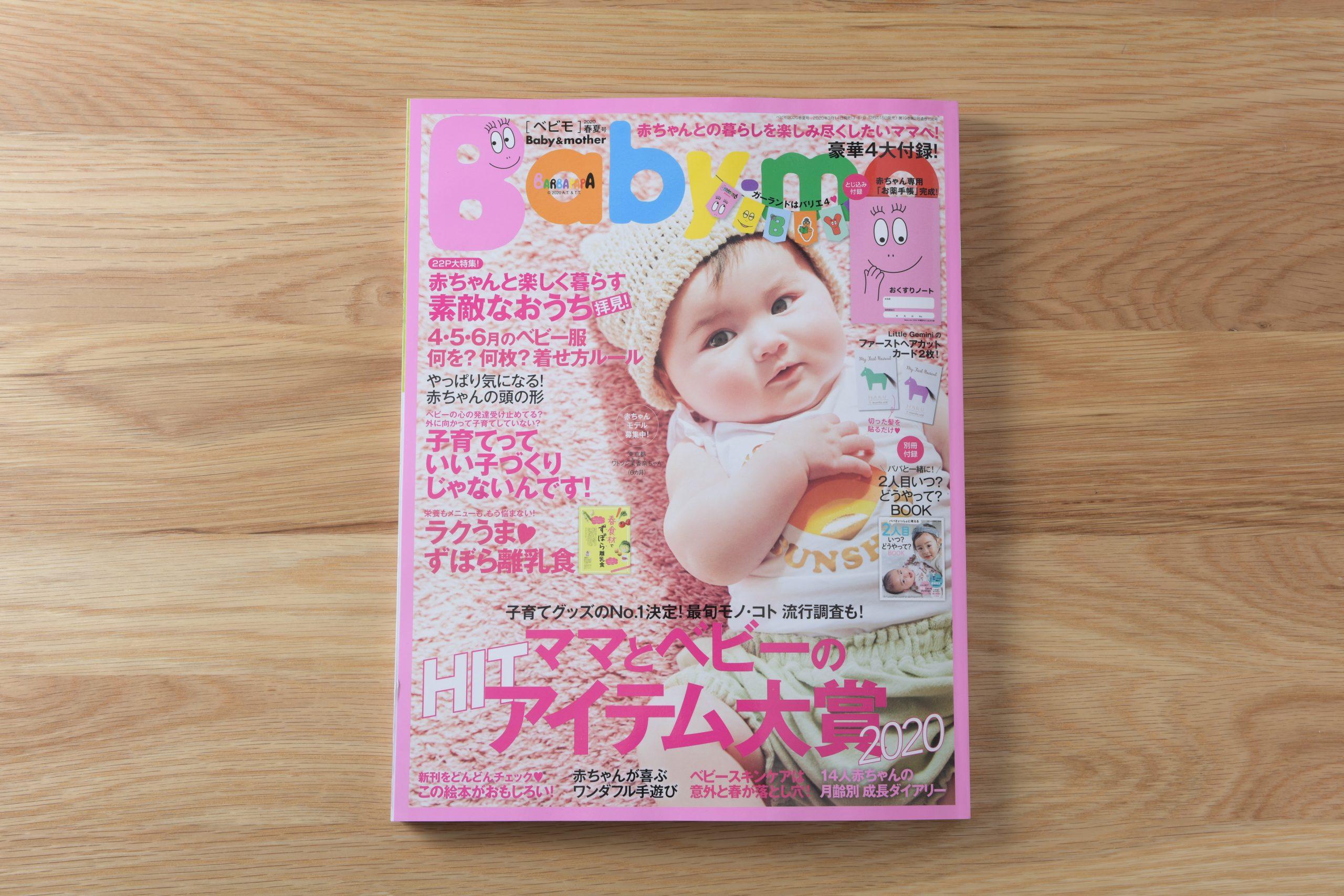 Baby-mo(ベビモ)春夏号にこどもと暮らしのお片付けシールが掲載されました