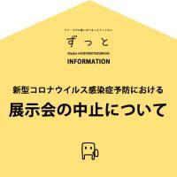 新型コロナウイルス感染症予防における展示会の中止について