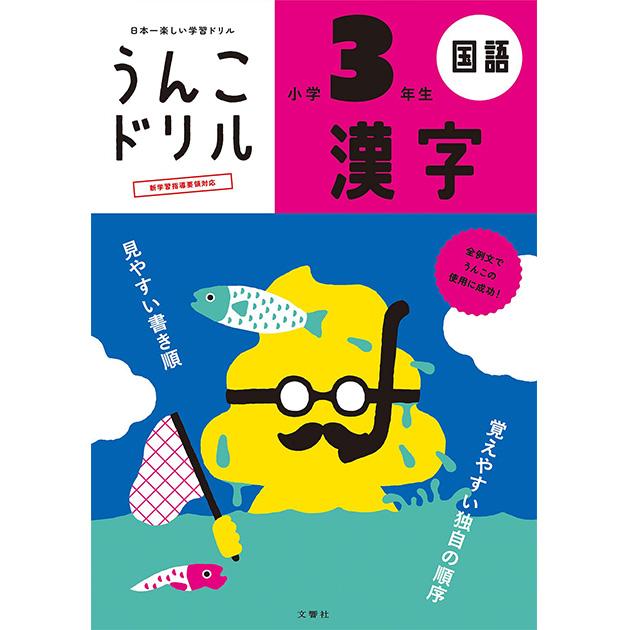 うんこドリル 漢字 小学3年生