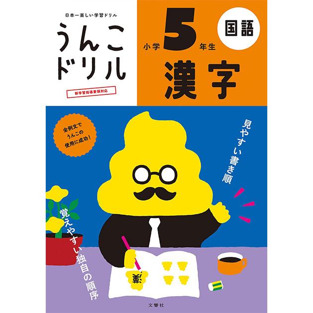 うんこドリル 漢字 小学5年生