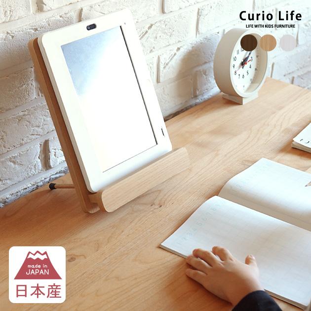 Curio Lifeタブレットスタンド