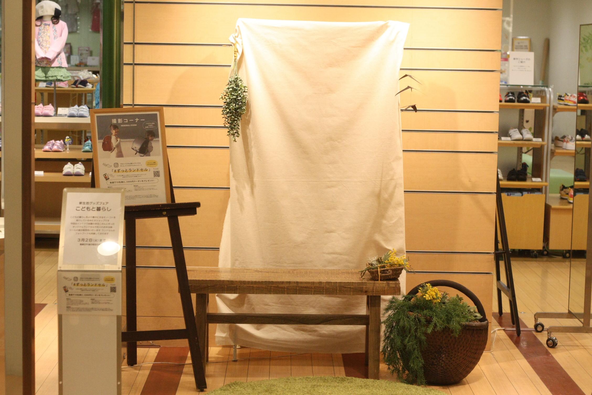 伊勢丹浦和店での展示販売中のずっとランドセルのフォトブース