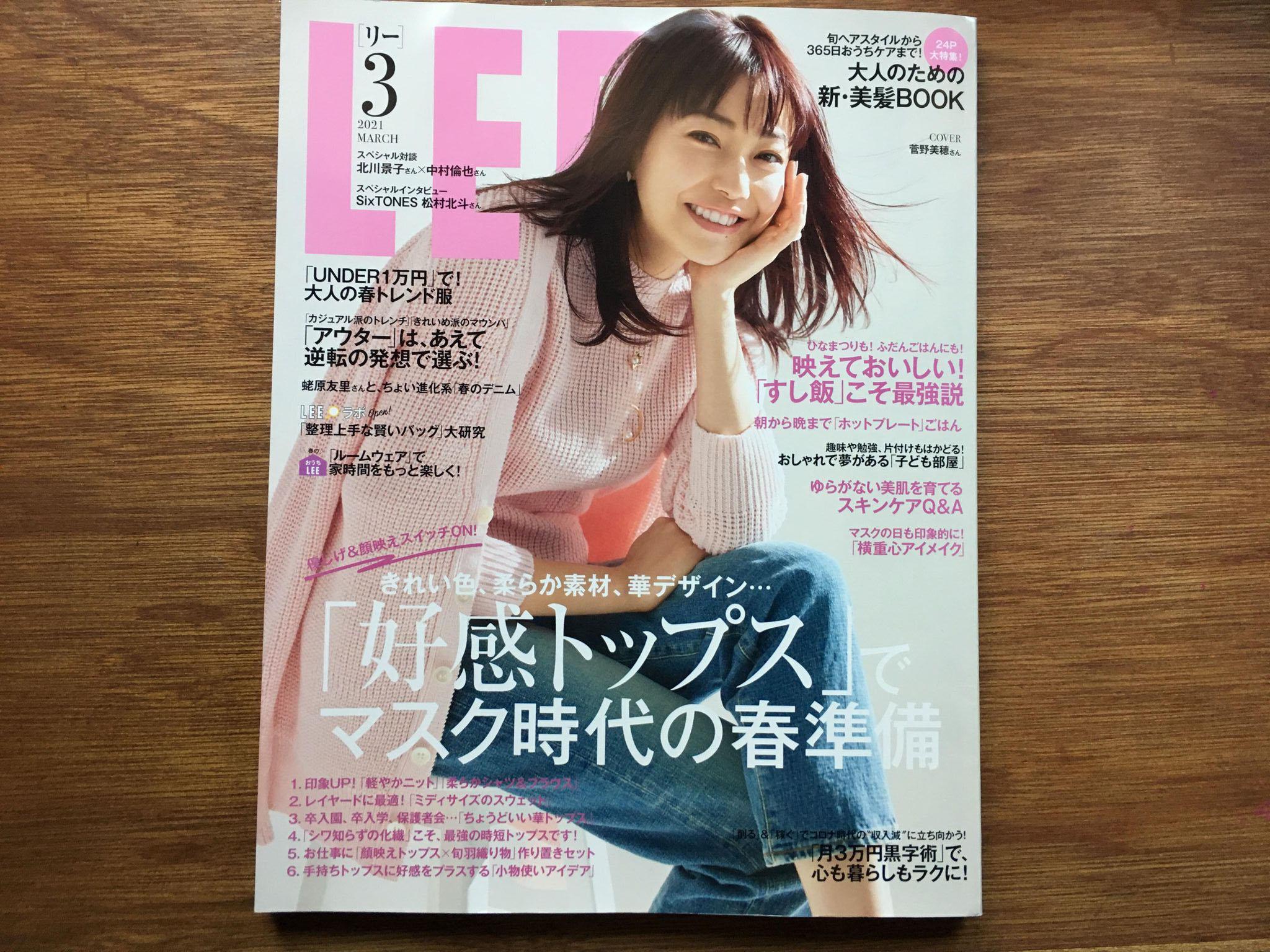 LEE3月号にオリジナルキッズ家具「kino」が掲載されました。