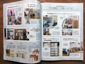 リビング学習用の「優秀キッズ家具」として こどもと暮らしオリジナルキッズ家具 「kino」が掲載されました。