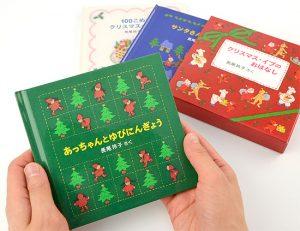 クリスマスプレゼントにおススメの絵本